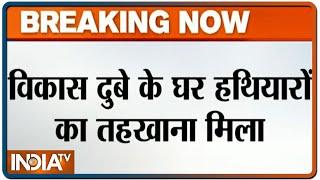 कानपूर कांड: विकास दुबे के घर के तहखाने से हथियारों और बम का जखीरा बरामद | IndiaTV - INDIATV