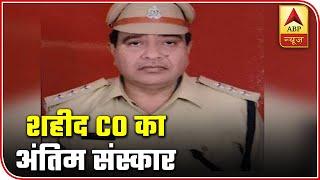 Last rites of martyr CO Devendra Mishra held in Kanpur - ABPNEWSTV