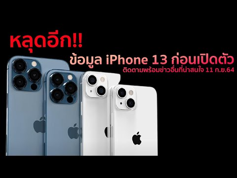 หลุดอีก!!-ข้อมูล-iPhone-13-ก่อ
