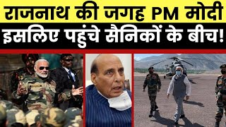 PM Narendra Modi visits in Ladakh: राजनाथ सिंह जगह प्रधानमंत्री इस लिए पहुंचे भारतीय सैनिकों के बीच - ITVNEWSINDIA