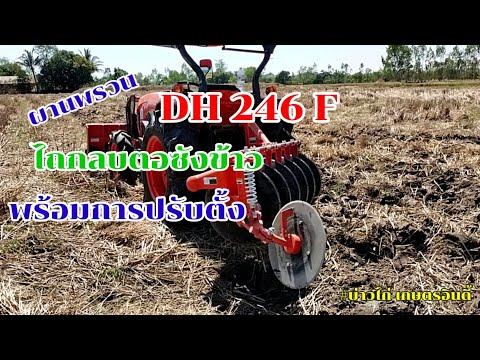 การปรับตั้งผานพรวน-DH246F-ไถกล