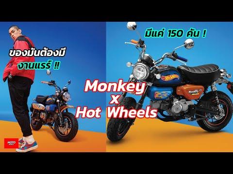 Monkey-x-Hot-Wheels-แค่-130,00