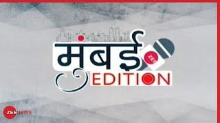 मुंबई EDITION : महाराष्ट्र की बड़ी खबरें एक साथ - ZEENEWS