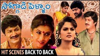 Soggadi Pellam Movie Best Scenes Back To Back |  Mohan Babu | Ramya Krishnan | Monica Bedi - RAJSHRITELUGU