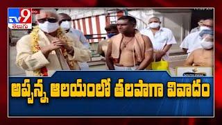 దేవస్థానంలో తలపాగా వివాదం : Ashok Gajapathi Raju visits Simhachalam Temple - TV9 - TV9