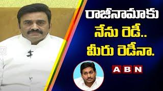 రాజీనామాకు నేను రెడీ.. మీరు రెడీనా    MP Raghu Rama Krishnam Raju Open Challenge to CM Jagan   ABN - ABNTELUGUTV