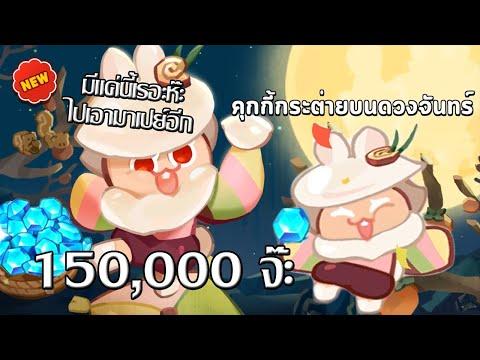 Cookie-Run-Kingdom-กาช่า-คุกกี