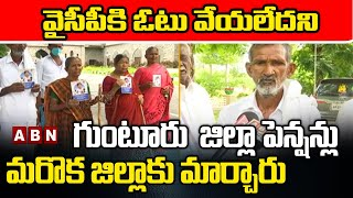 YCP Pension Politics In Guntur District Pensions Shifted To Another District   ABN Telugu - ABNTELUGUTV