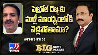 Big News Big Debate : పెట్రోల్ దెబ్బకు మళ్లీ మాంధ్యంలోకి వెళ్లిపోతామా? - TV9 - TV9