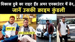 Vikas Dubey के 'Right Hand' Amar Dubey को STF ने किया ढेर || Aaj Ki Khabar - AAJKIKHABAR1