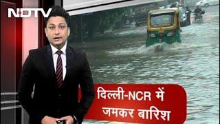 Delhi-NCR में जमकर बारिश, कई इलाकों में Traffic धीमा   Good Morning India - NDTVINDIA