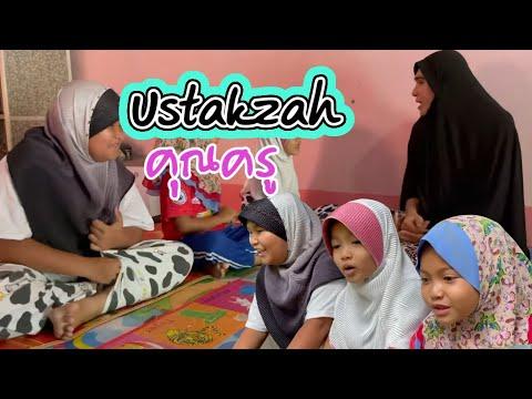 Ustakzah-คุณครู