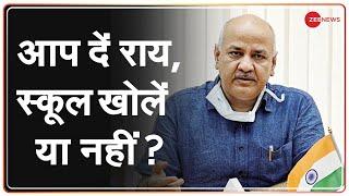 Delhi Dy CM Manish Sisodia ने Schools, Colleges फिर से खोलने पर Delhiites से मांगे सुझाव | News - ZEENEWS