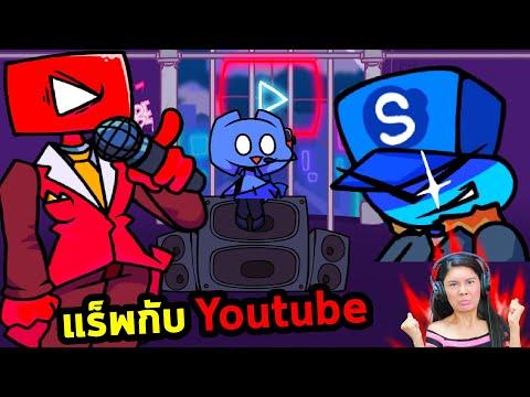 แร็พเพื่อศักดิ์ศรีกับ-youtube-