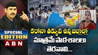 Dr Krishna Prasanthi On Schools Reopen In Telangana   Special Edition   ABN Telugu - ABNTELUGUTV