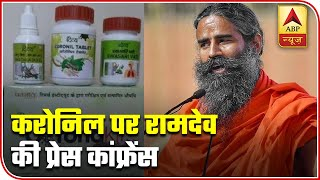 Baba Ramdev asks if it is crime to work on Ayurveda - ABPNEWSTV