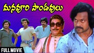 Manavoori Pandavulu Telugu Full Movie | Krishnam Raju, Chiranjeevi, Murali Mohan | Ra Gopal Rao - RAJSHRITELUGU