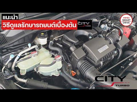 HSD-EP.64-:-การดูแลรักษารถยนต์