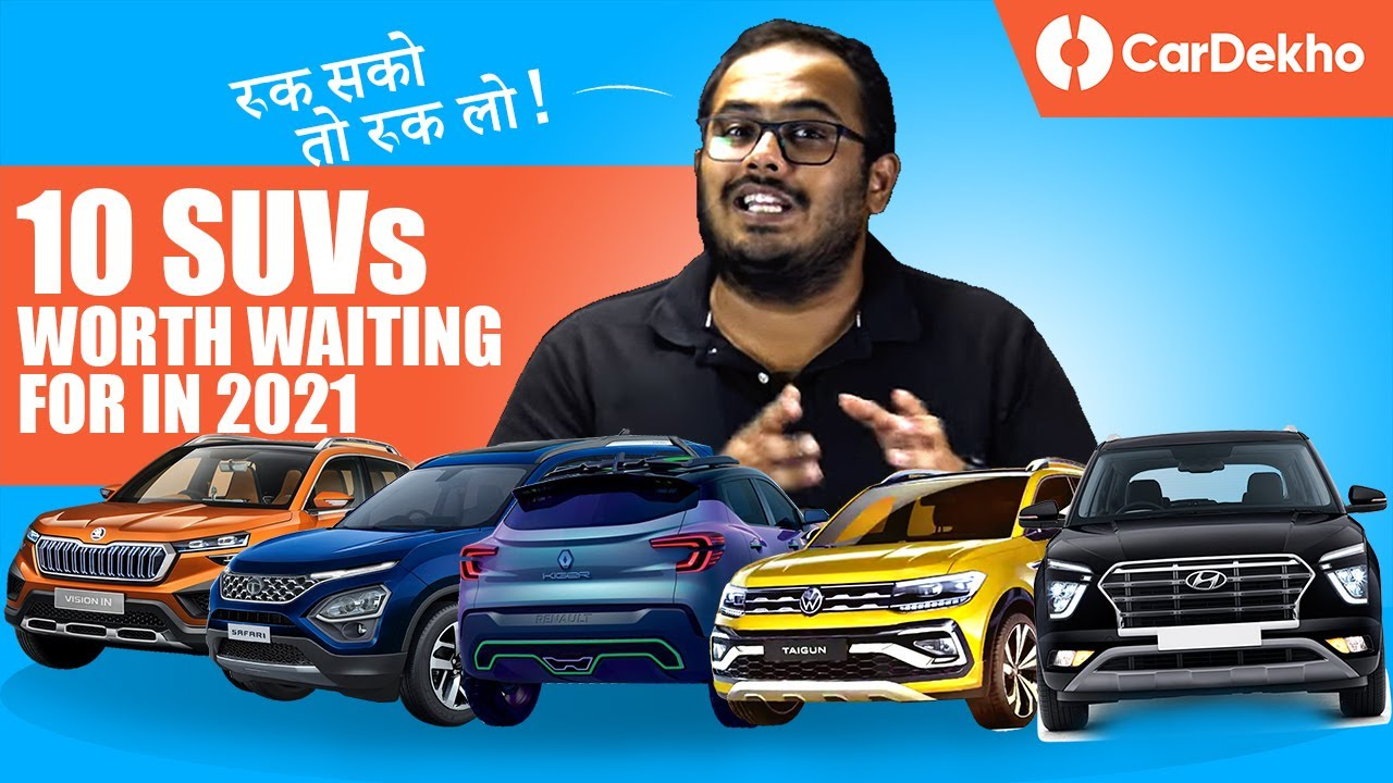 10 BEST UPCOMING SUVs: इन्हें देखें बिना नयी SUV मत खरीदो! | CarDekho.com