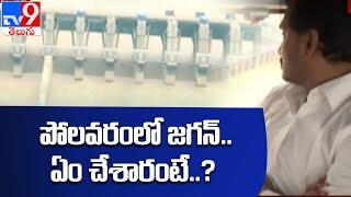 Andhra Pradesh : వరద పరిస్థితులపై సీఎం జగన్ ఏరియల్ సర్వే - TV9 - TV9