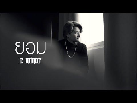 ยอม---C-MINOR-[-Official-MV-]