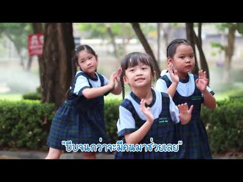 เพลง-ติดในรถ--โรงเรียนเลิศหล้า