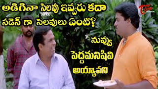Brahmanandam And Sunil Comedy Scenes Back To Back | Latest Telugu Movie Comedy Scenes | TeluguOne - TELUGUONE