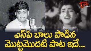 SP Balasubramanyam First Song | Emi Ee Vintha Moham | ఎస్.పి. బాలు మొట్టమొదటి పాట.. | TeluguOne - TELUGUONE