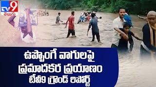 ఏళ్లు గడుస్తున్నా పూర్తికాని వంతెన నిర్మాణం...   ఇక్కడి గర్భిణుల ఆవేదన వర్ణణాతీతం | Adilabad - TV9 - TV9