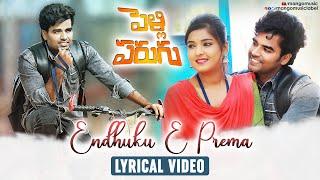 Endhuku e prema Naalo putindhi Lyrical Video    Pelli Parugu Movie Songs   Mango Music - MANGOMUSIC