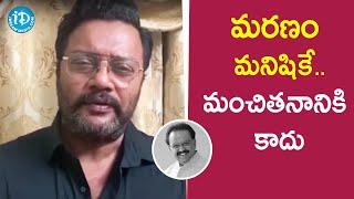 మరణం మనిషికే..మంచితనానికి కాదు - Sai Kumar About SP Balasubrahmanyam - IDREAMMOVIES