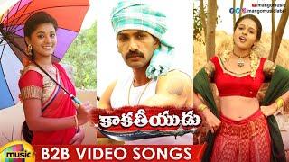 Kakateeyudu Back To Back Video Songs | Taraka Ratna | Shilpa | Yamini | Latest Telugu Songs 2020 - MANGOMUSIC