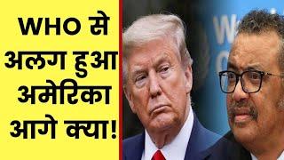 Donald Trump Terminating Relationship WHO अमेरिका ने WHO से तोड़ा नाता राष्ट्रपति ट्रंप ने किया ऐलान - ITVNEWSINDIA