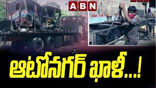 Corona Impact On Vijayawada Auto Nagar    Corona Stories    ABN Telugu - ABNTELUGUTV