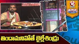 Auto Raju Visits Gismat Jail Theme Mandi Restaurant At Ameerpet   V6 Teenmaar News - V6NEWSTELUGU