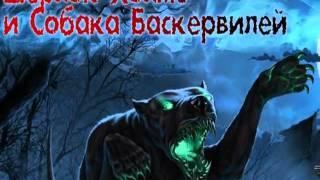 Шерлок Холмс и Собака Баскервилей