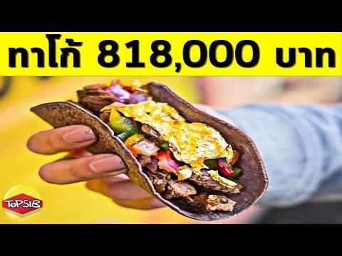 อาหาร-Fast-Food-ราคาแพงที่สุดใ