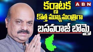 Karnataka New CM : కర్ణాటక కొత్త ముఖ్యమంత్రిగా బసవరాజ్ బొమ్మై | Basavaraj Bommai | ABN Telugu - ABNTELUGUTV