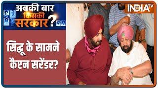 Sidhu के सामने Captain सरेंडर?; UP चुनाव की लड़ाई 'ब्राह्मण' तक आई | Abki Baar Kiski Sarkaar - INDIATV