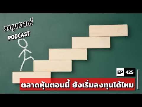 ลงทุนศาสตร์-EP-425-:-ตลาดหุ้นต