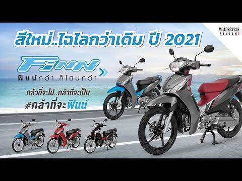 Yamaha-Finn-115-2021-สีใหม่ไฉไ