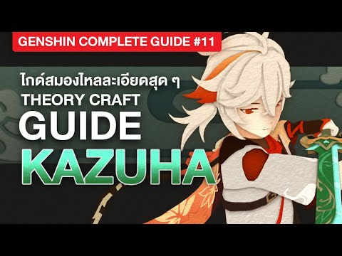 ไกด์ฉบับสมบูรณ์- -KAZUHA-เมฆาห