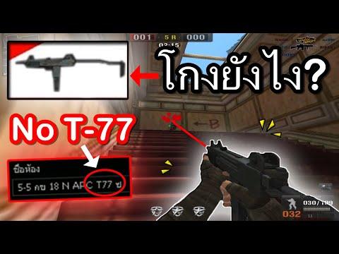 PB-ห้องนี้ไม่ได้-No-ปืน-T--77-