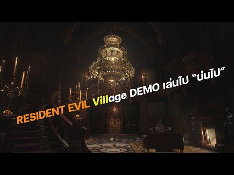 RESIDENT-EVIL-Village-DEMO-PC-