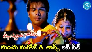 Manchu Manoj backslashu0026 Taapsee Pannu Love Scene | Jhummandi Naadam Movie Scenes | Mohan Babu | iDream Movies - IDREAMMOVIES