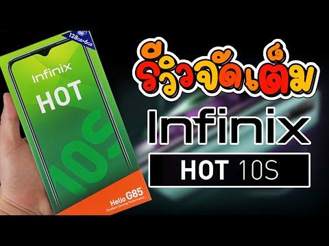 Infinix-HOT-10S-รีวิว-แกะกล่อง