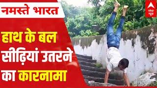 MUST WATCH: Gaya man descends 440 steps while balancing on hands - ABPNEWSTV