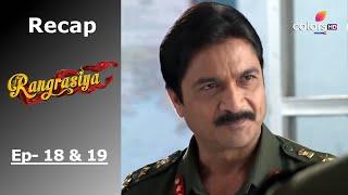 Rangrasiya - रंगरसिया  - Episode -18 & 19 - Recap - COLORSTV