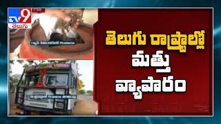 తెలుగు రాష్ట్రాల్లో కోట్లల్లో మత్తు వ్యాపారం - TV9 - TV9