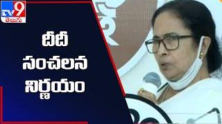 హ్యాకింగ్ కుంభకోణంపై ద్విసభ్య కమిటీ - TV9 - TV9
